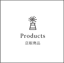 Products 店販商品